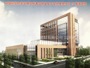 中国科学院声学研究院青岛分院